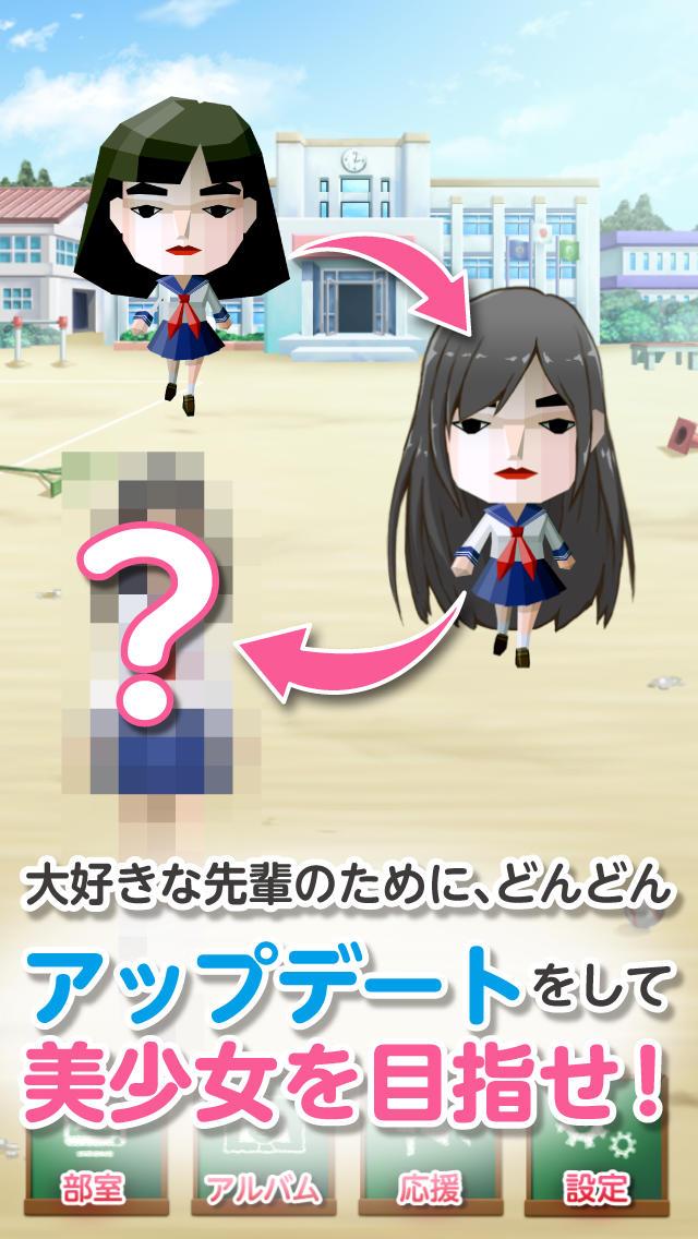 恋するポリゴン娘 -無料の恋愛シュミレーション育成ゲーム-のスクリーンショット_4