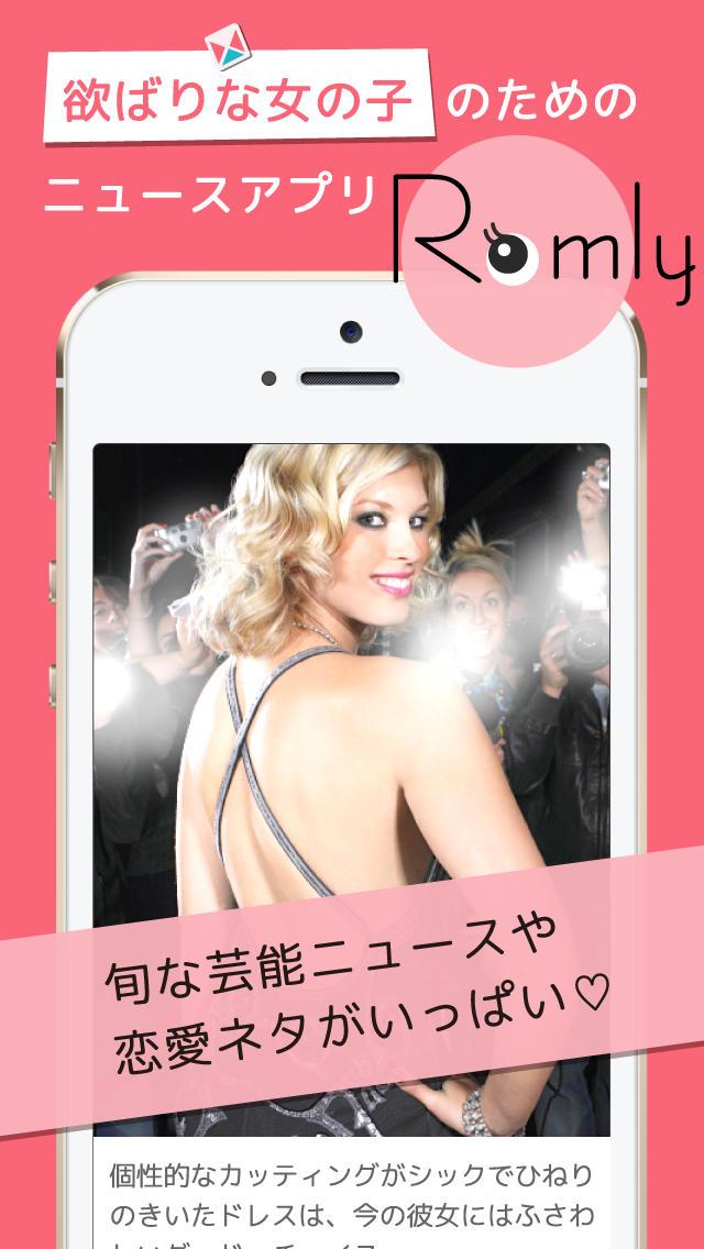 女の子向けニュースアプリ -Romly for Woman- ダイエット、コスメ、美容、コーデ、ファッション、音楽、顔文字、グルメなどのニュースが盛りだくさんのスクリーンショット_1