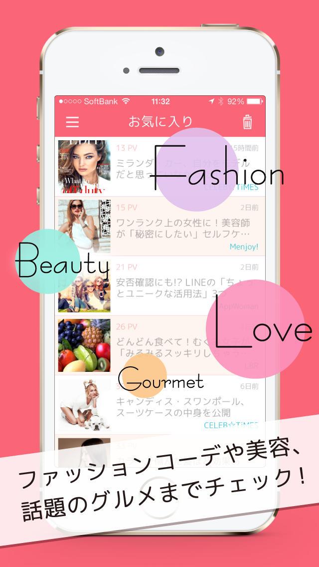女の子向けニュースアプリ -Romly for Woman- ダイエット、コスメ、美容、コーデ、ファッション、音楽、顔文字、グルメなどのニュースが盛りだくさんのスクリーンショット_2