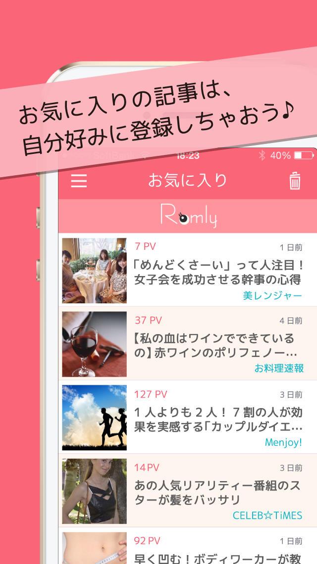 女の子向けニュースアプリ -Romly for Woman- ダイエット、コスメ、美容、コーデ、ファッション、音楽、顔文字、グルメなどのニュースが盛りだくさんのスクリーンショット_3
