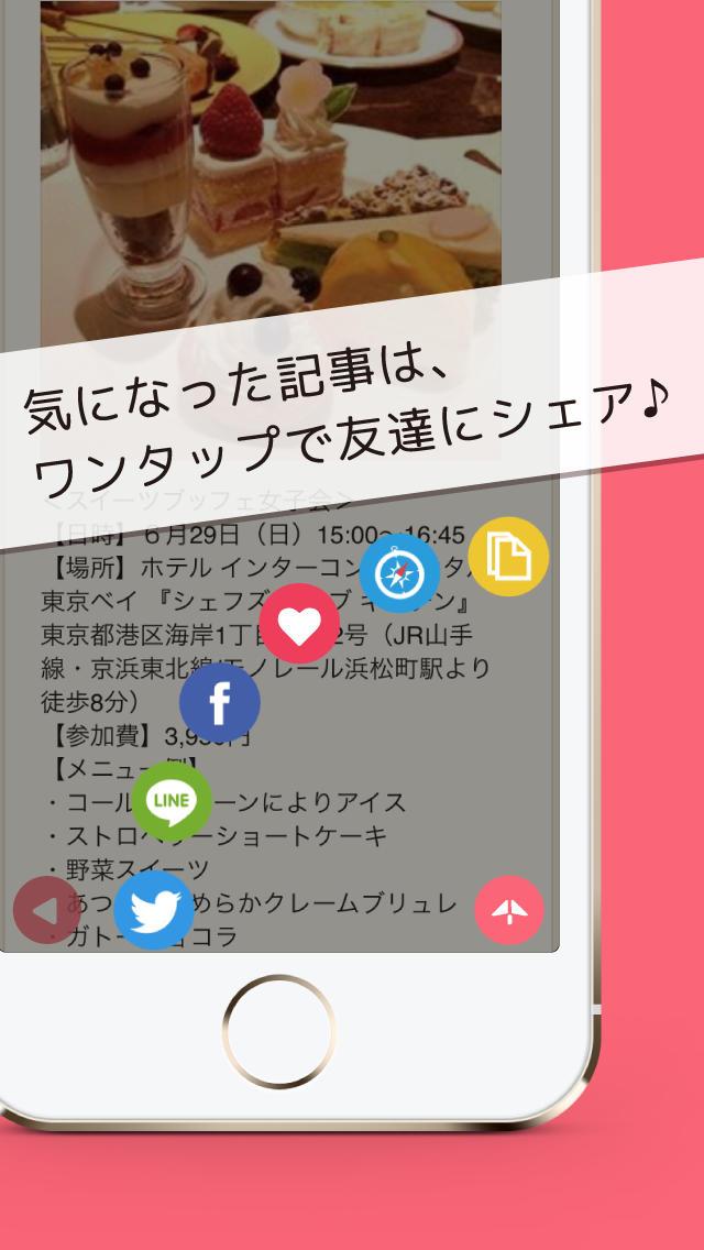 女の子向けニュースアプリ -Romly for Woman- ダイエット、コスメ、美容、コーデ、ファッション、音楽、顔文字、グルメなどのニュースが盛りだくさんのスクリーンショット_4