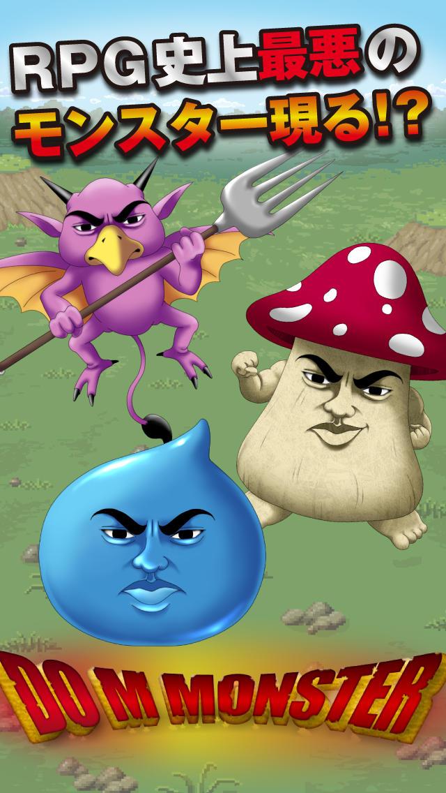 ドMモンスター -無料バトル育成ゲーム- メールやカメラ(無音/加工)、マンガより笑える!ドラクエ、パズドラ、モンストファンにおすすめの無料ゲームのスクリーンショット_1