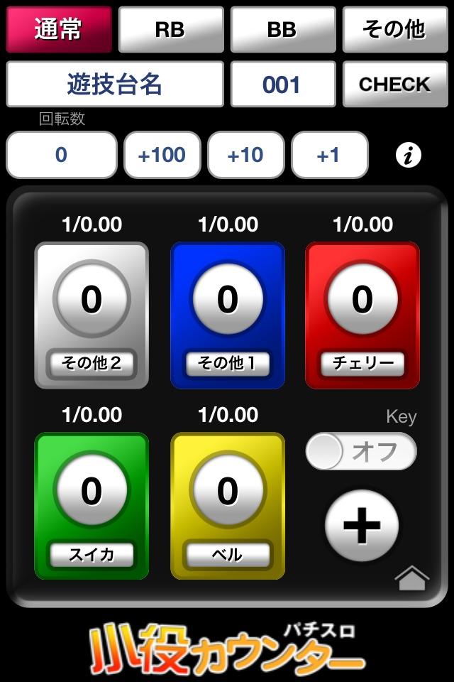 パチスロ小役カウンター(子役カウンター)のスクリーンショット_2