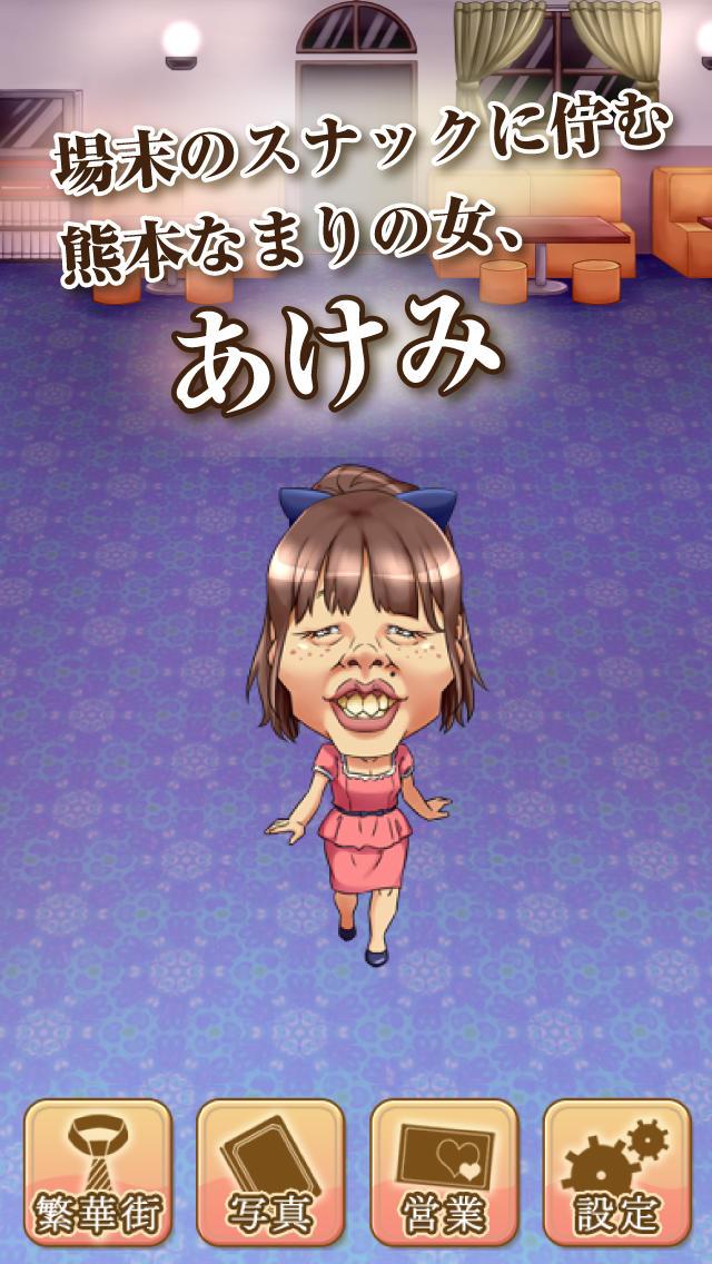 夜の蝶あけみ -美しいキャバ嬢を目指す無料の育成ゲーム- フリマやダイエット、メイク(化粧)や顔文字が好きな女の子におすすめ!のスクリーンショット_1