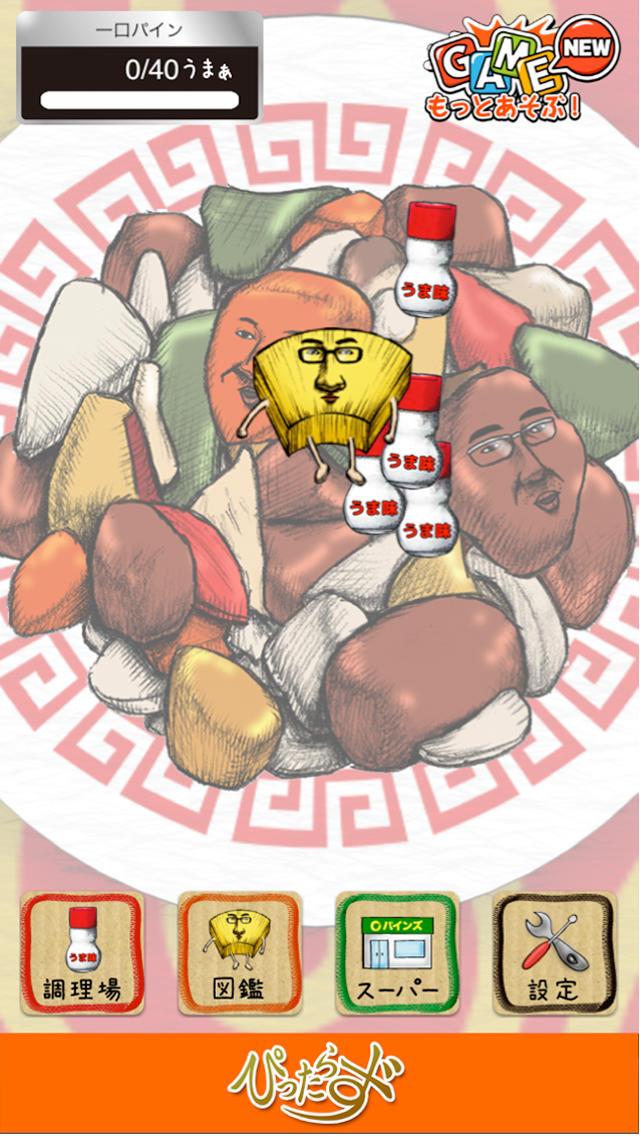 パイナップルのテーゼ  -人気芸人が声優を努める爆笑無料育成ゲーム- テレビやお笑い番組、雑誌で話題!漫才やコント、大喜利ファンにおすすめ!のスクリーンショット_2