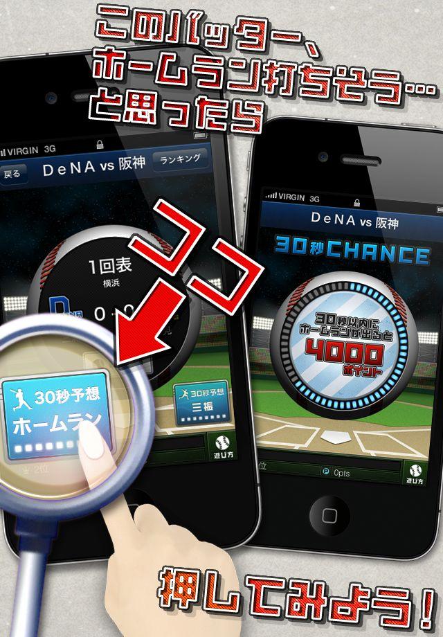 プロ野球 BASEBALL STADIUM LIVEのスクリーンショット_1