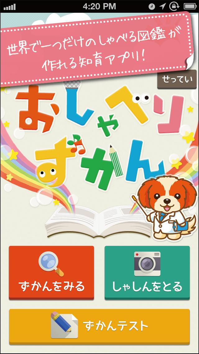 しゃべる図鑑!? 絵本やゲームより楽しい教育・知育アプリ「おしゃべりずかん」-泣き止み、夜泣き防止。幼児から子供(こども)までひらがな、英語も学習。知育が無料の図鑑アプリ-のスクリーンショット_1
