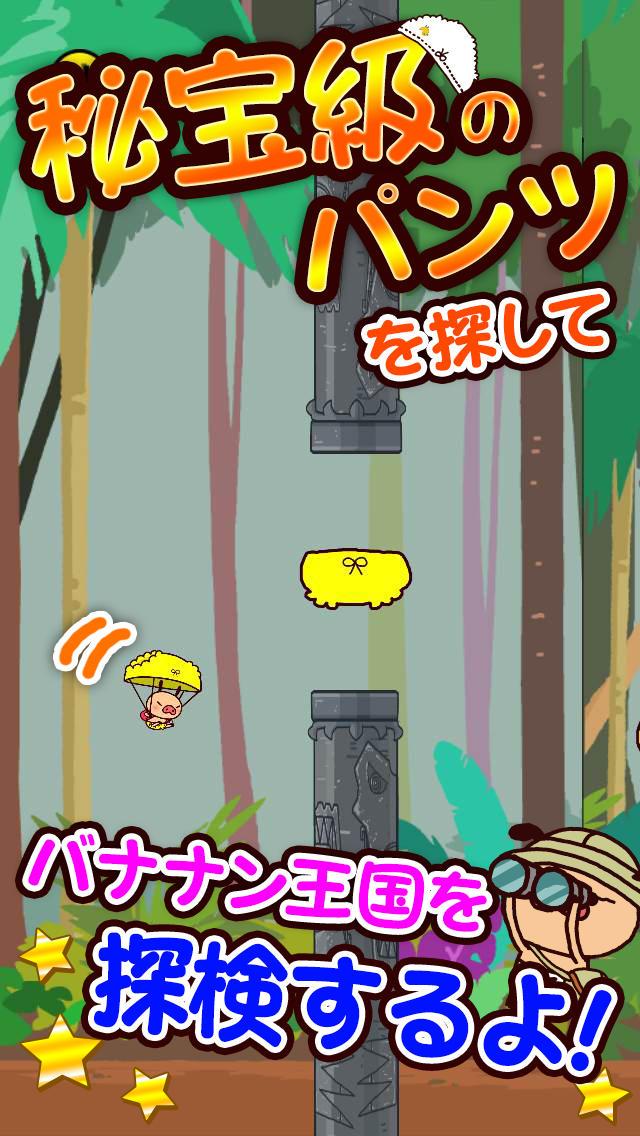 フライングパンツ ~「えいがパンパカパンツ 映画バナナン王国の秘宝」よりのスクリーンショット_2
