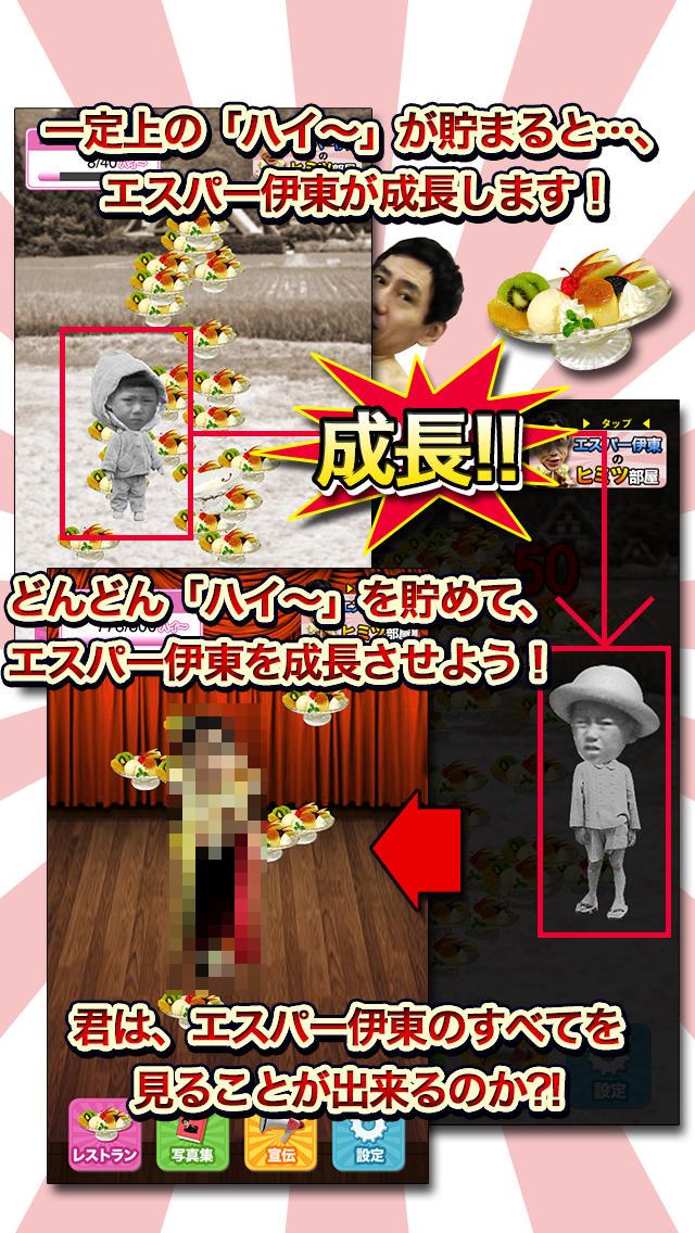 エスパー伊東の成長日誌 -無料の放置育成ゲーム-のスクリーンショット_3