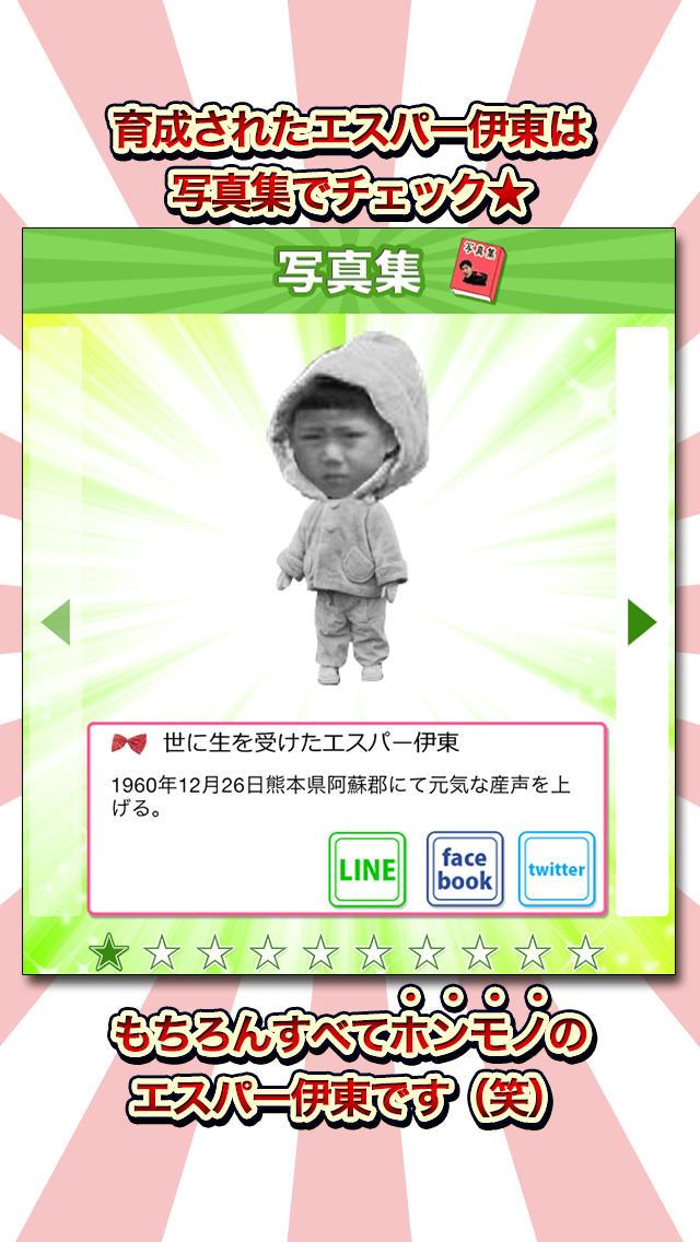 エスパー伊東の成長日誌 -無料の放置育成ゲーム-のスクリーンショット_4