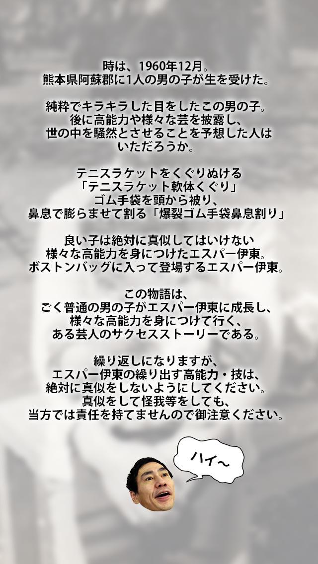 エスパー伊東の成長日誌 -無料の放置育成ゲーム-のスクリーンショット_5