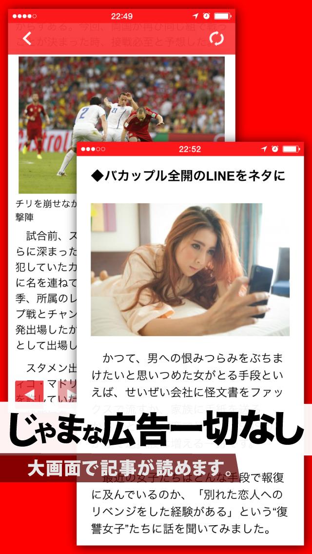 週刊誌やグラビアを無料でまとめ読み -Romly- 雑誌や週刊誌、新聞のニュース、ゴシップ、芸能、アイドルを無料でチェックのスクリーンショット_2