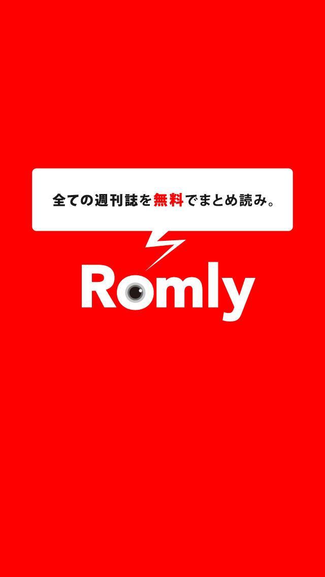 週刊誌やグラビアを無料でまとめ読み -Romly- 雑誌や週刊誌、新聞のニュース、ゴシップ、芸能、アイドルを無料でチェックのスクリーンショット_4