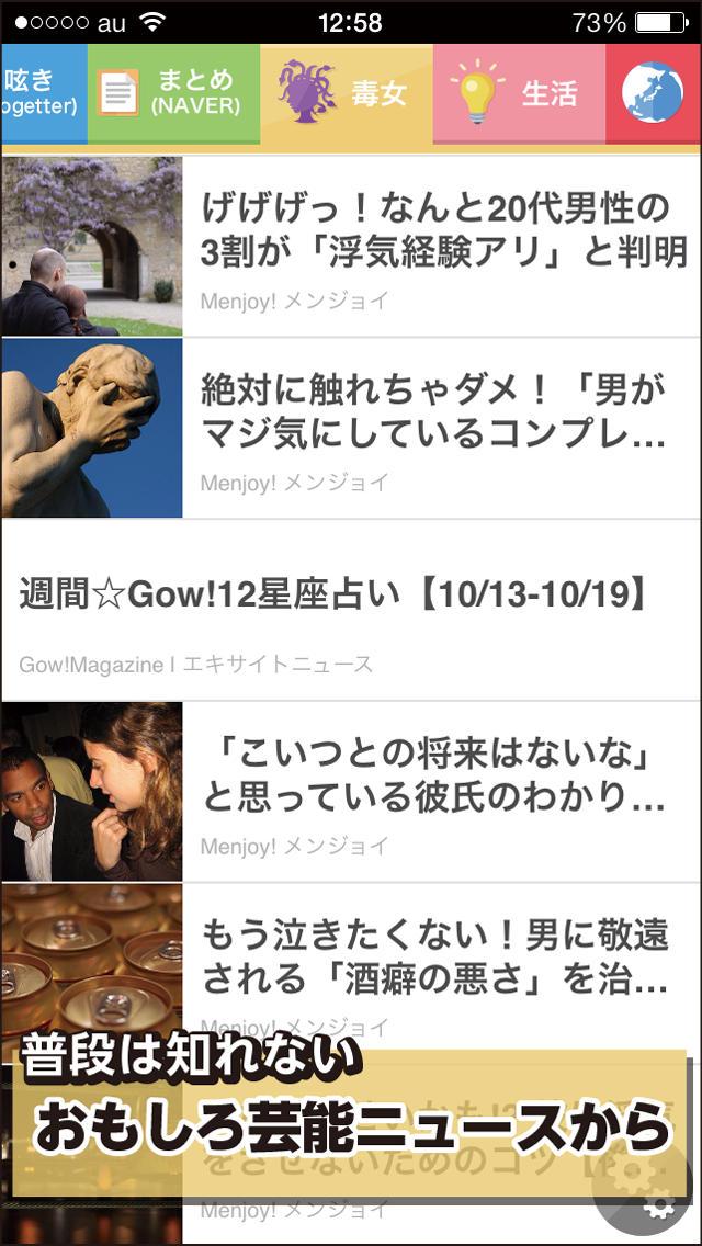 まとめのまとめニュース『超まとめ』 最新ニュースが無料で見れる。スポーツや恋愛からはてぶやまとめまで。ニュースをメールとLine(ライン)で共有できる無料RSSニュースアプリのスクリーンショット_1