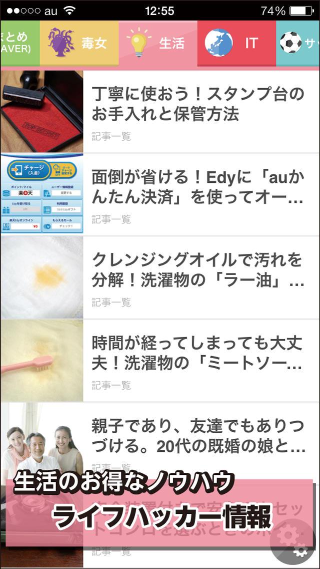 まとめのまとめニュース『超まとめ』 最新ニュースが無料で見れる。スポーツや恋愛からはてぶやまとめまで。ニュースをメールとLine(ライン)で共有できる無料RSSニュースアプリのスクリーンショット_2