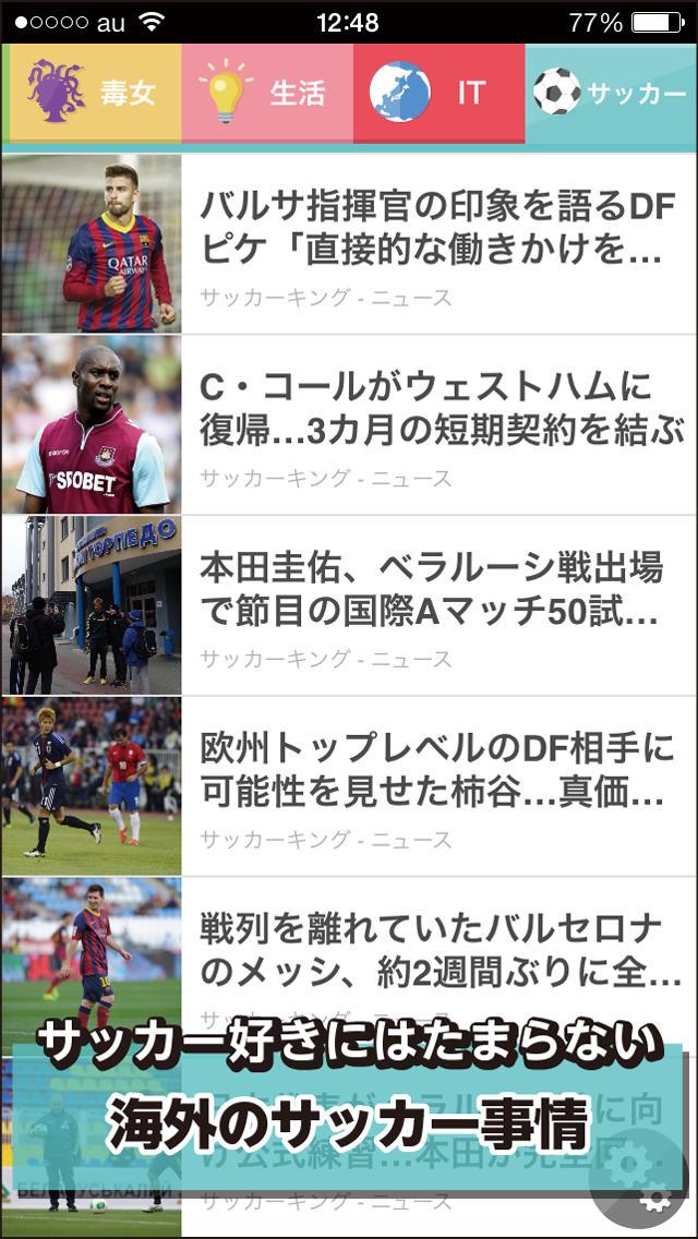 まとめのまとめニュース『超まとめ』 最新ニュースが無料で見れる。スポーツや恋愛からはてぶやまとめまで。ニュースをメールとLine(ライン)で共有できる無料RSSニュースアプリのスクリーンショット_4