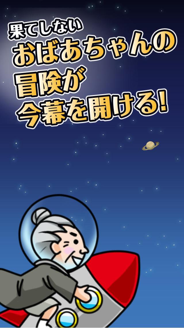 スペースおばあちゃん -無料のアクションゲーム-のスクリーンショット_5