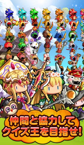 本格クイズRPG 冒険クイズキングダムのスクリーンショット_3