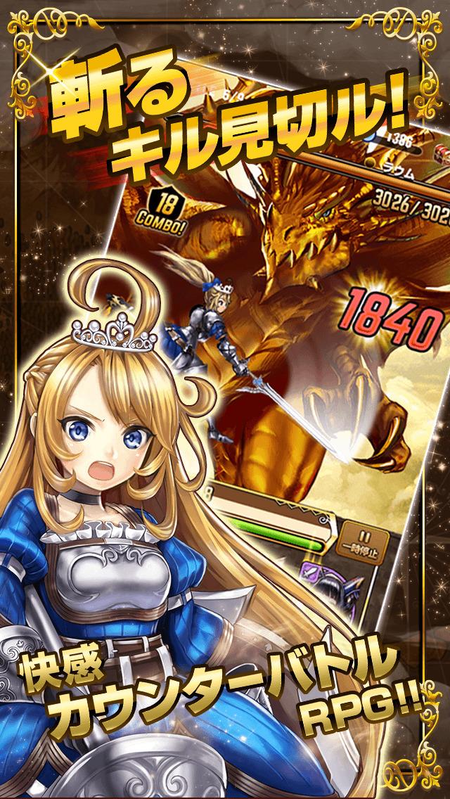 姫騎士と最後の百竜戦争(姫ヒャク)【快感カウンターバトルRPG】のスクリーンショット_1