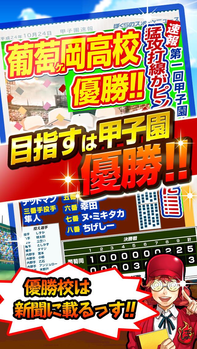 ぼくらの甲子園!熱闘編 - 高校野球で爽快ホームラン!のスクリーンショット_5
