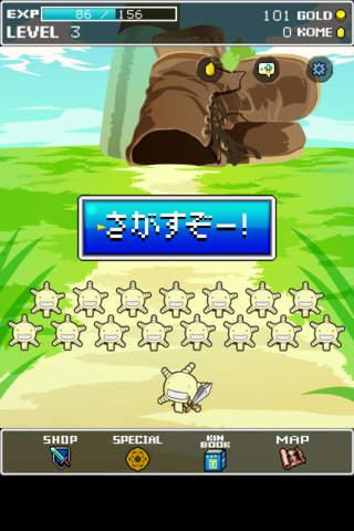 キンを集めてまいれ!もやしもん!!~勇者オリゼーの冒険~のスクリーンショット_1