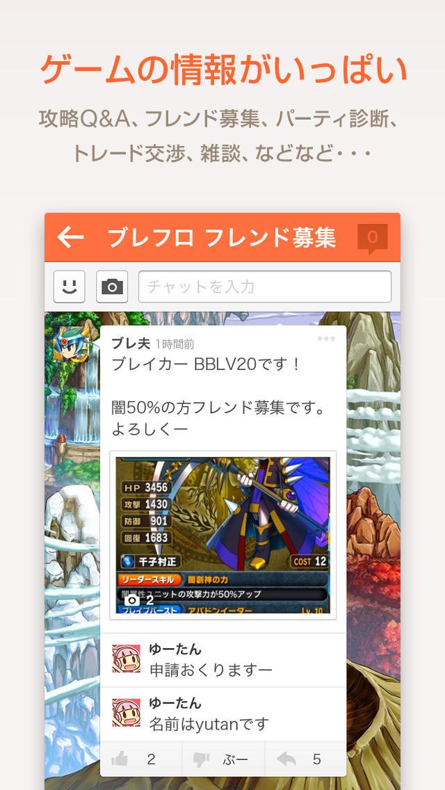 Lobi(ロビー)-リアルタイムにゲームの攻略情報を交換のスクリーンショット_2
