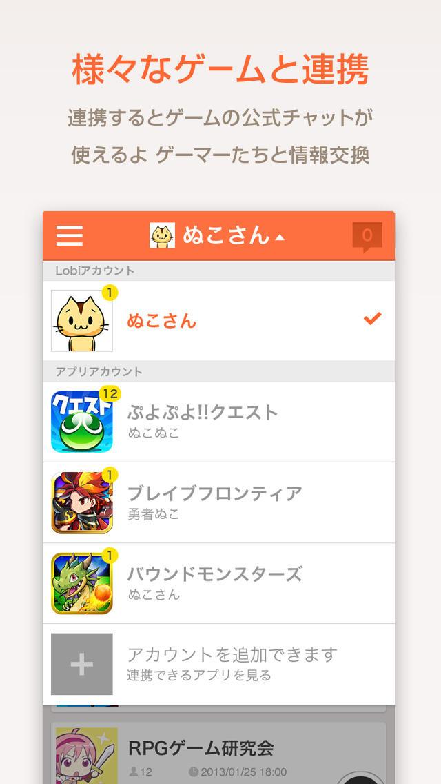 Lobi(ロビー)-リアルタイムにゲームの攻略情報を交換のスクリーンショット_4