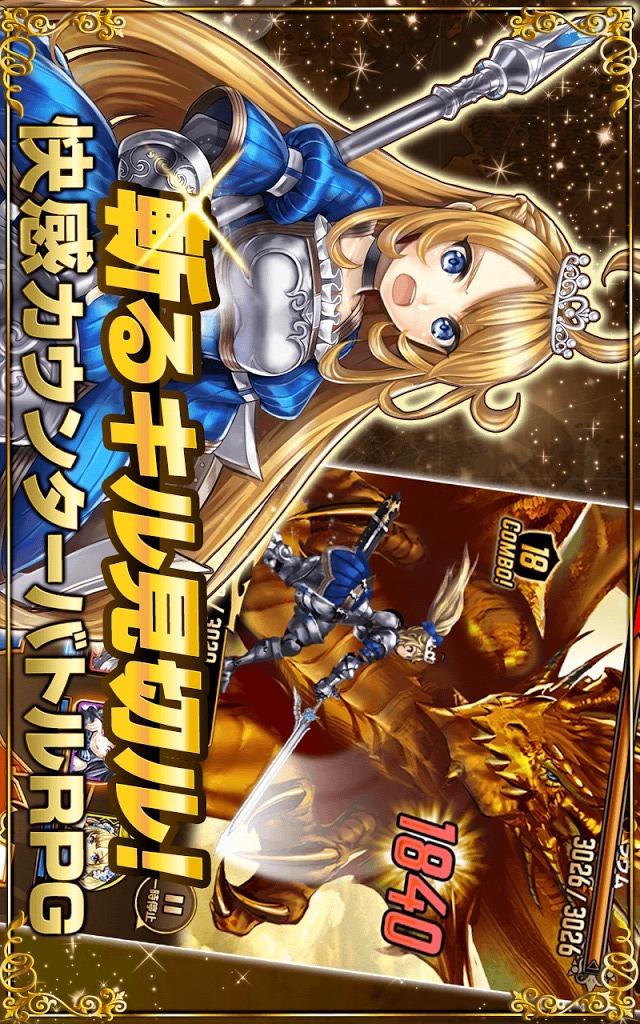 姫騎士と最後の百竜戦争【快感カウンターバトルRPG】のスクリーンショット_1