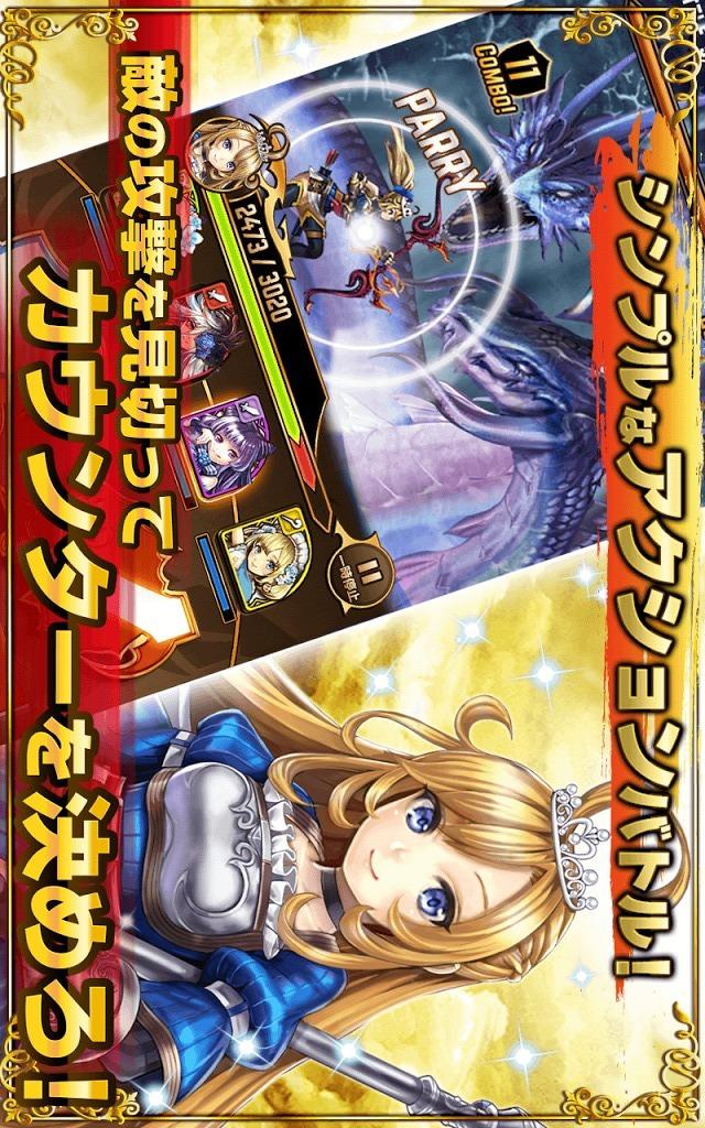 姫騎士と最後の百竜戦争【快感カウンターバトルRPG】のスクリーンショット_2