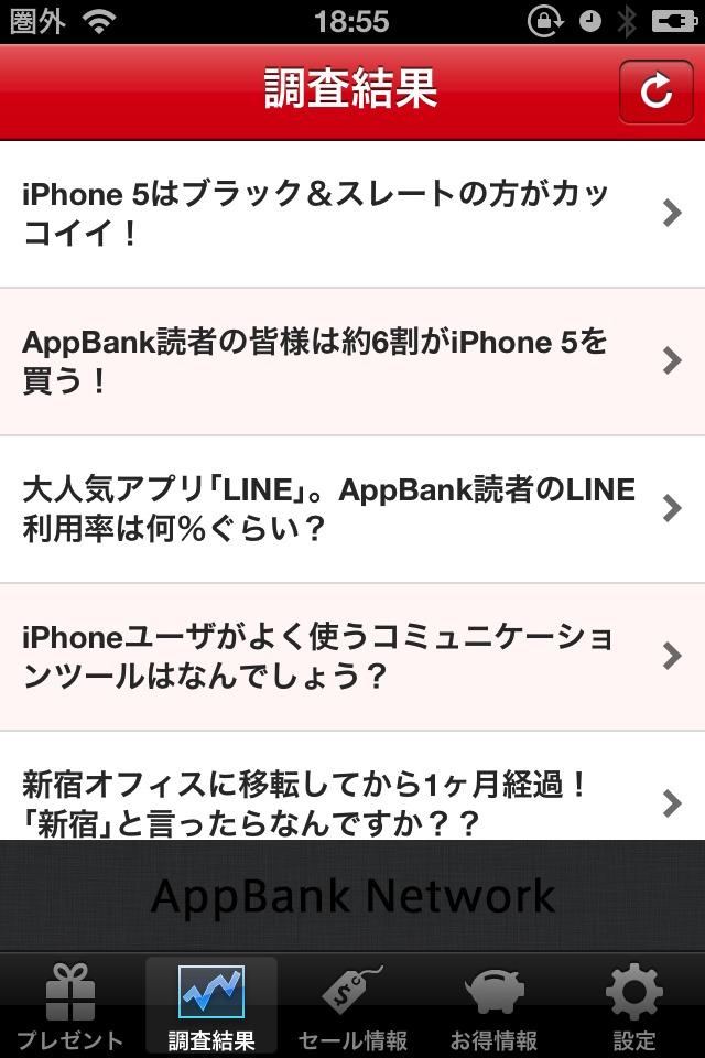AppBankお得情報のスクリーンショット_3