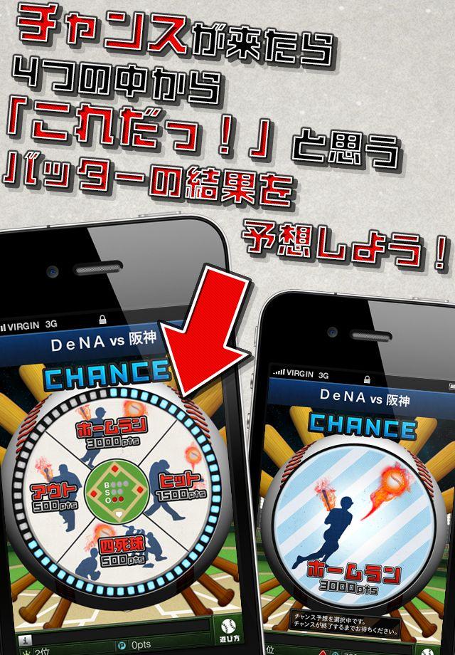 プロ野球 BASEBALL STADIUM LIVEのスクリーンショット_2