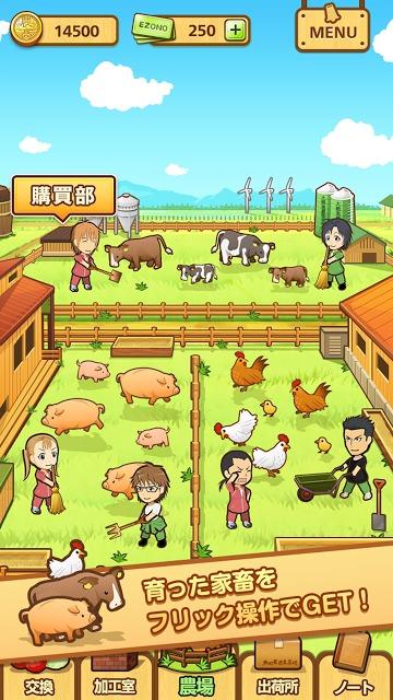 ポケット酪農〜大蝦夷農業高校銀匙購買部〜のスクリーンショット_2