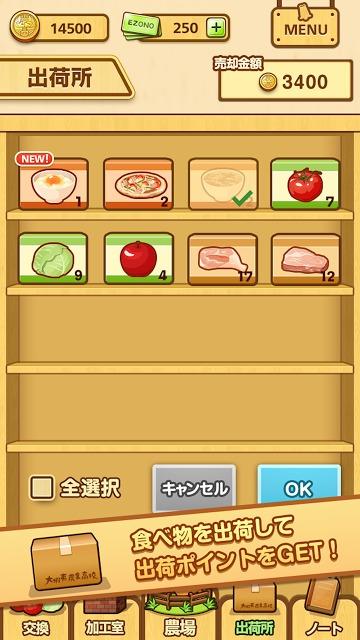 ポケット酪農〜大蝦夷農業高校銀匙購買部〜のスクリーンショット_5