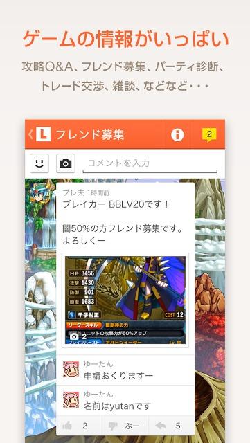 Lobi(ロビー)-リアルタイムにゲームの攻略情報を交換-のスクリーンショット_2