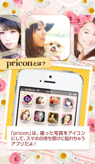 プリコン - かわいいプリ風デコ写真をつくって、無料でアイコンにできちゃう!そのままLINE・Twitter・Facebookで友達にシェアできるよ -のスクリーンショット_1