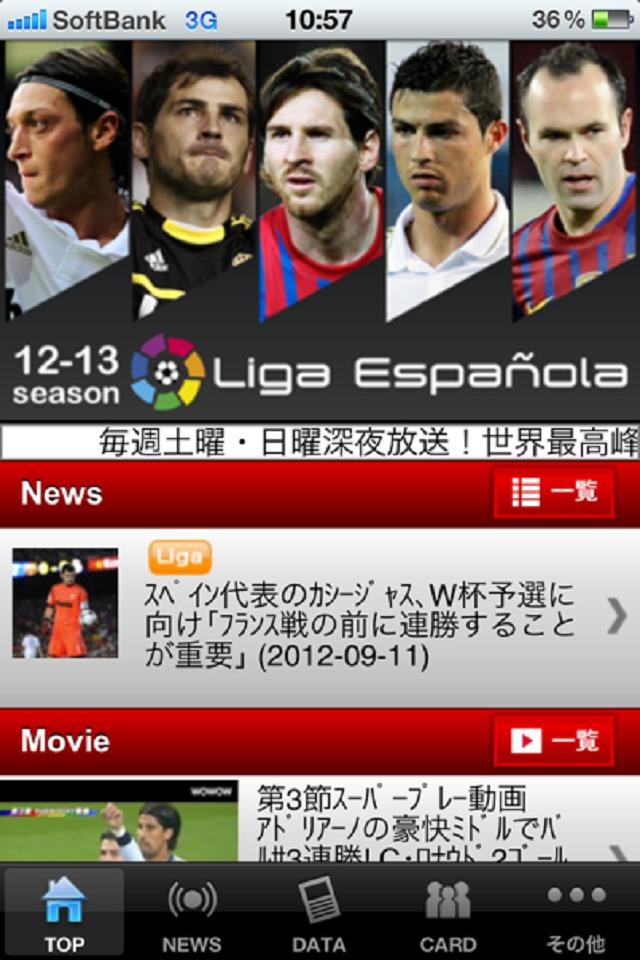 WOWOWサッカー リーガ・エスパニョーラ12-13のスクリーンショット_2