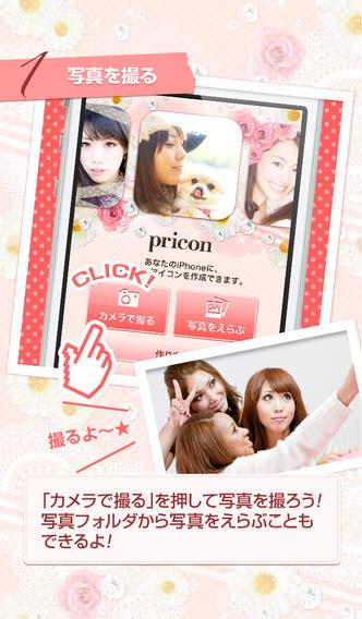 プリコン - かわいいプリ風デコ写真をつくって、無料でアイコンにできちゃう!そのままLINE・Twitter・Facebookで友達にシェアできるよ -のスクリーンショット_2