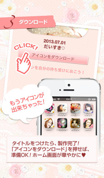 プリコン - かわいいプリ風デコ写真をつくって、無料でアイコンにできちゃう!そのままLINE・Twitter・Facebookで友達にシェアできるよ -のスクリーンショット_4