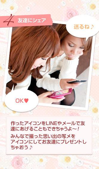プリコン - かわいいプリ風デコ写真をつくって、無料でアイコンにできちゃう!そのままLINE・Twitter・Facebookで友達にシェアできるよ -のスクリーンショット_5