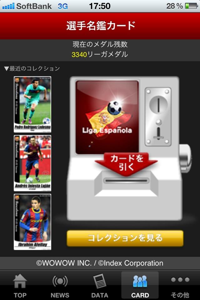 WOWOWサッカー リーガ・エスパニョーラ12-13のスクリーンショット_3