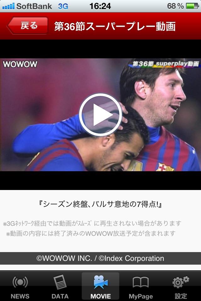 WOWOWサッカー リーガ・エスパニョーラ12-13のスクリーンショット_4