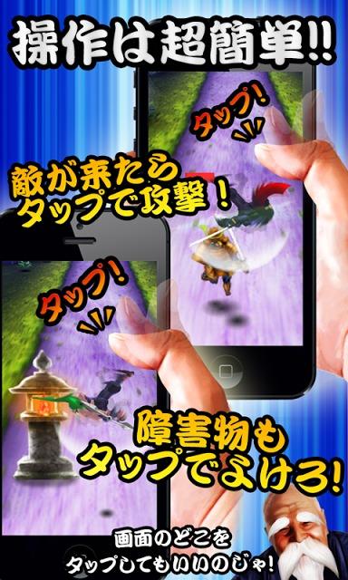 タップ忍者2のスクリーンショット_2