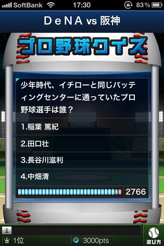 プロ野球 BASEBALL STADIUM LIVEのスクリーンショット_3
