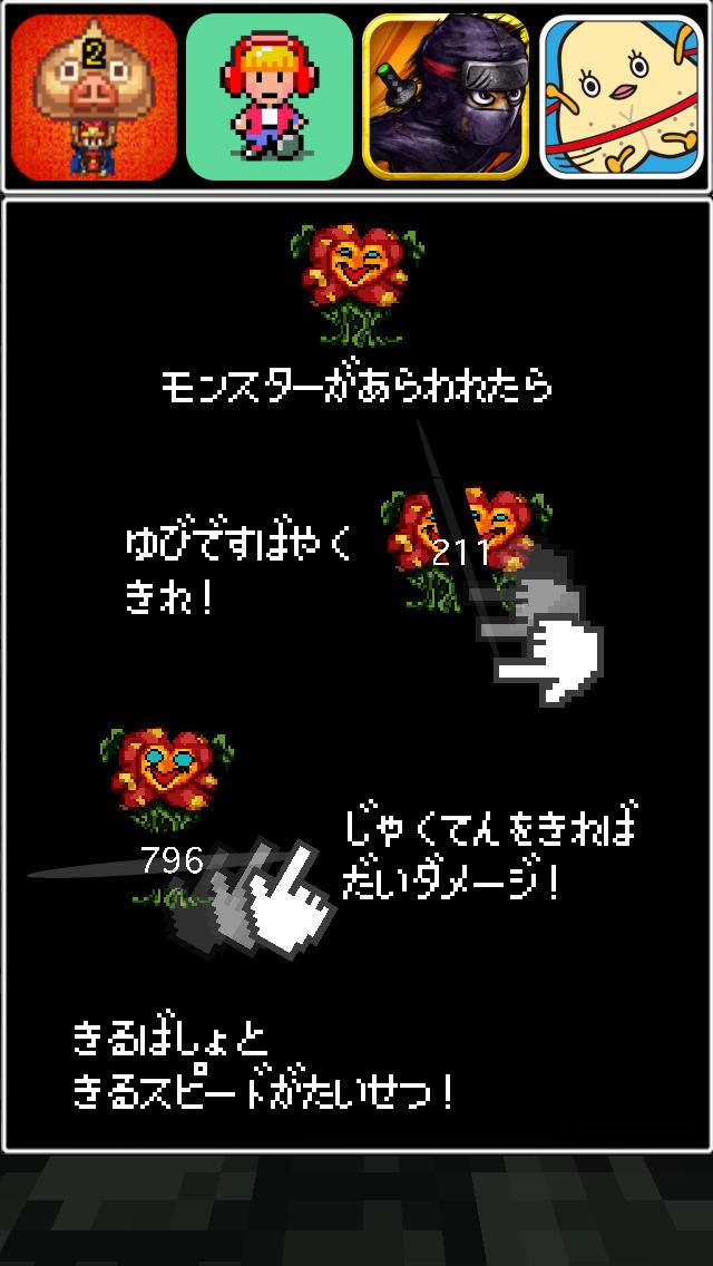 スパッと斬れ!のスクリーンショット_1