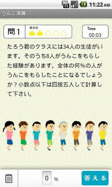 うんこ演算のスクリーンショット_2