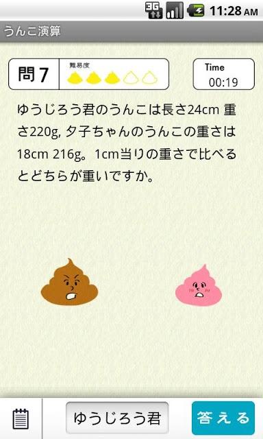 うんこ演算のスクリーンショット_3