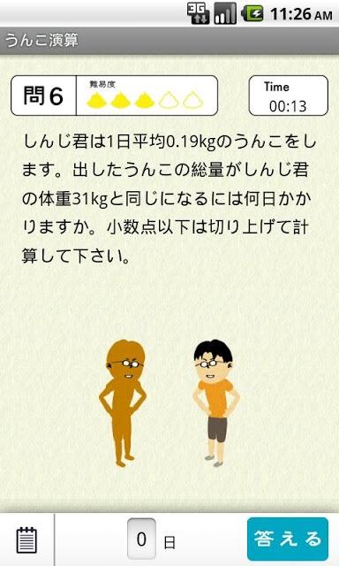 うんこ演算のスクリーンショット_4