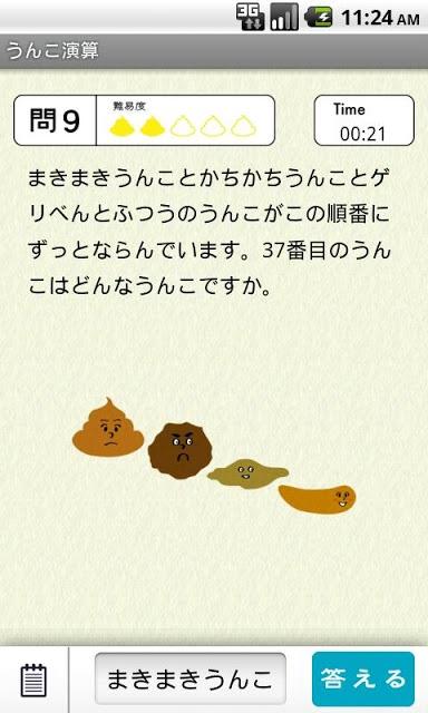 うんこ演算のスクリーンショット_5
