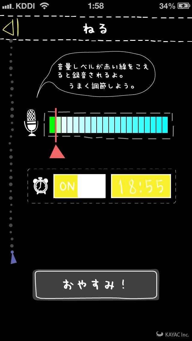寝言録音 〜 LetItSleepのスクリーンショット_2
