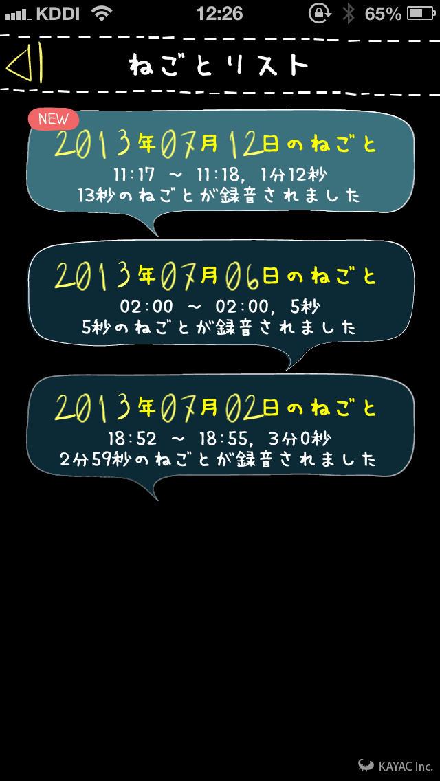 寝言録音 〜 LetItSleepのスクリーンショット_3